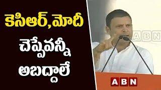 Rahul Gandhi Slams PM Modi And KCR In Congress Praja Garjana Sabha  - netivaarthalu.com