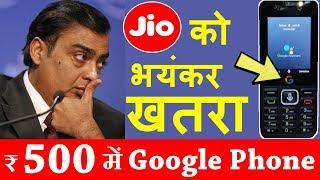 Rs 500 में GOOGLE का 4G PHONE - Jio से भी 3 गुना सस्ता