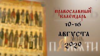 День памяти: Православный календарь 10-16 августа 2020 года