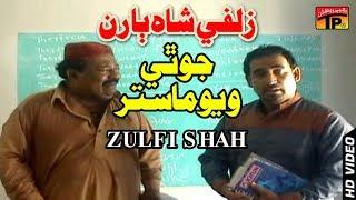 Baaran Jo Thi Vayo Master - Zulfi Shah Comedy King And Funny Video - Tp Sindhi