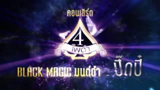 AIS PLAY ดูคอนเสิร์ตสดบนมือถือ [4 โพดำ ตอน Black Magic มนต์ดำ...ปิ๊ดปี๋]