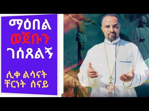 New Ethiopian Orthodox Mezmur By Zemari Chernet Senay - ማዕበል ወጀቡን ገሰጸልኝ