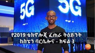 TechTalk With Solomon S14 Ep13 - ከባርሴሎና የቴክኖሎጂ ፈጠራ ትዕይንት ክፍል 3 | Barca Innovation Show Part 3
