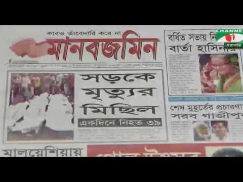 "Ajker Songbad Potro 24 June 2018,, Channel i Online Bangla News Talk Show ""Ajker Songbad Potro"" thumbnail"