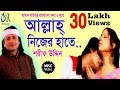 Download Allah Nijer Haate । Sharif Uddin । Bangla New Folk Song in Mp3, Mp4 and 3GP
