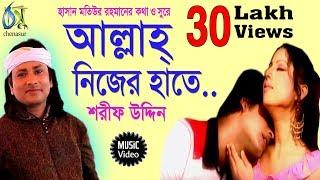 Allah Nijer Haate । Sharif Uddin । Bangla New Folk Song