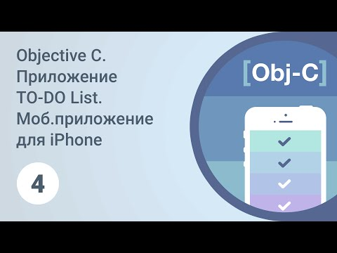 Objective C. Приложение TO-DO List. Программирование UIButton. Урок 4 [GeekBrains]