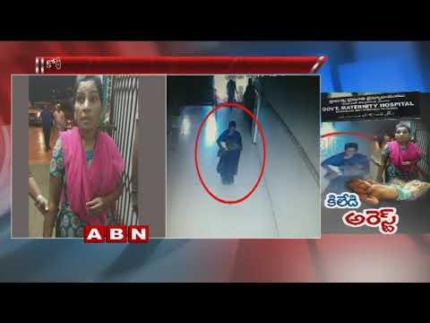 Key Accused Held in 6 -Days baby Missing Case | Hyderabad | ABN Telugu