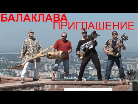 Балаклава - Приглашение (Видеоклип, HDV.kz),  Balaklava - Invitation