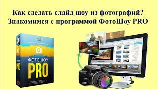 Как сделать слайд шоу из фотографий. Знакомимся с программой ФотоШоу PRO