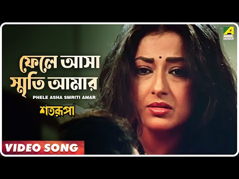 Super Hit Songs By Lata Mangeshkar - Phele Aasha Sriti Amar - Satarupa video