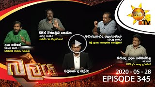 Hiru TV Balaya | Episode 345 | 2020-05-28