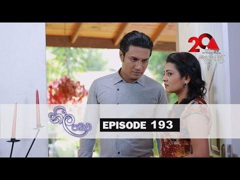 Neela Pabalu | Episode 193 | 05th February 2019 | Sirasa TV