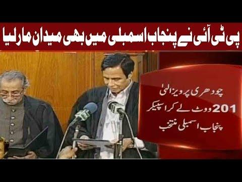 Breaking: Chaudhry Pervaiz Elahi Elected Punjab Assembly Speaker | 16 August 2018 | Express News