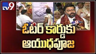 Poll Telangana : ఓటర్ కార్డుకు ఆయుధపూజ, టీడీపీ నేత వీరేందర్ గౌడ్ వినూత్న ప్రయత్నం