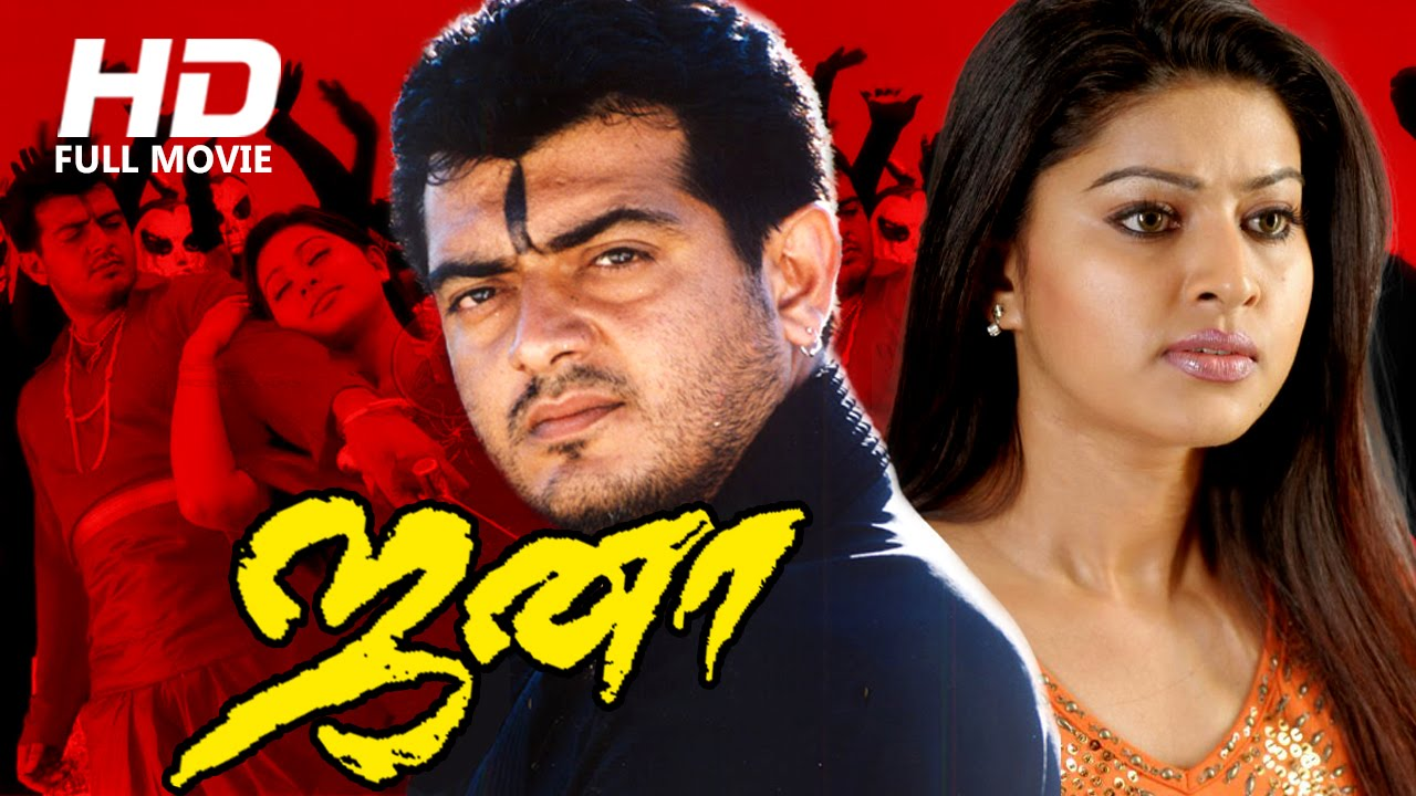 Tamil Full Movie | Jana [ ஜனா ] | Action Movie | Ft. Thala Ajith, Sneha