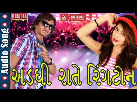 Adadhi Rate Ringtone   New Gujarati Love Song 2017   Kishan Thakor   Audio Song