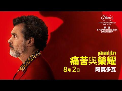 阿莫多瓦生涯大作《痛苦與榮耀》8月2日全台上映
