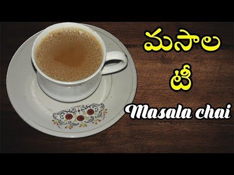 5 నిమిషాల్లో అద్భుతమైన స్పెషల్ మసాల టీ // home made masala tea //खुशबूदार मसाला चाय बनाने का विधि