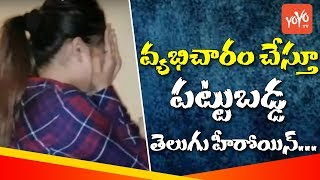 Tollywood Actress Richa Saxena Arrested in Taj Decan Hotel | Exclusive Video | Hyderabad