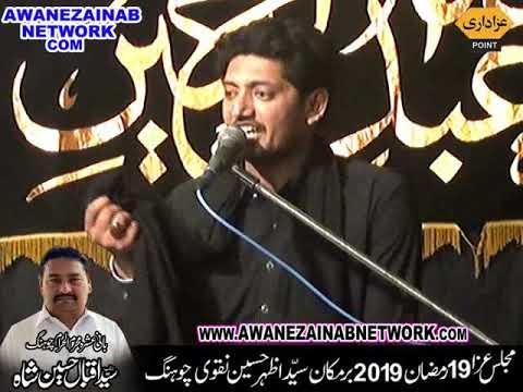 Zakir muhammad Ali Shah Majlis 19 Ramzan 2019 Chung lahore