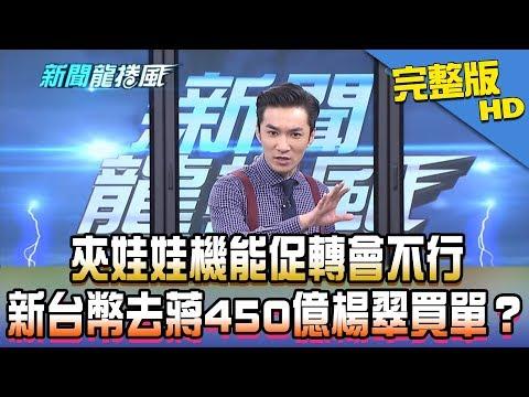 台灣-新聞龍捲風-20181218 夾娃娃機能促轉會不行 新台幣去蔣450億楊翠買單?