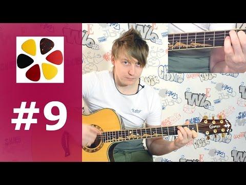 Уроки игры на акустической гитаре начинающим: разборы песен и техника - 45 уроков
