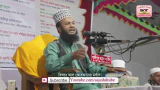 Abul Kalam Azad Bashar Waz (21 Nov 2016) - মদীনা মাদ্রাসা, গাজীপুর  ১ম দিন