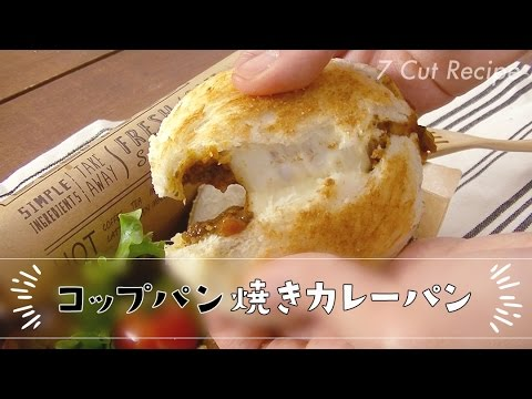 「コップパン」焼きカレーパン