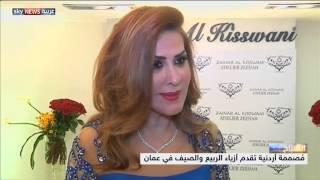 مصممة أردنية تقدم أزياء الربيع والصيف