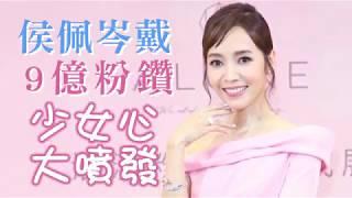 侯佩岑少女心大噴發 戴9億元粉鑽自我陶醉 | 蘋果娛樂 | 台灣蘋果日報