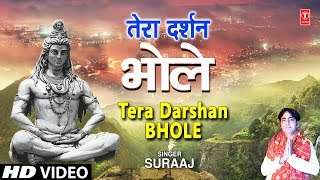 तेरा दर्शन भोले Tera Darshan Bhole I SURAAJ I New Shiv Bhajan I Full HD Video Song