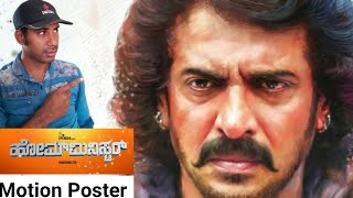 Home Minister | Real Star Upendra | Birthday Motion  Poster 2020 | Upendra
