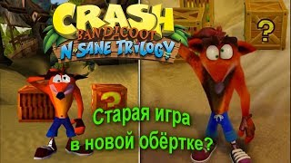 Обзор Crash Bandicoot N. Sane Trilogy. Старая игра в новой обёртке?