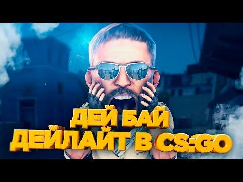 ДЕД БАЙ ДЕЙЛАЙТ - МАНЬЯК CS:GO