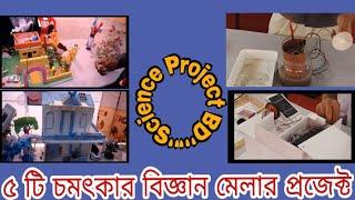 """৫ টি চমৎকার সায়েন্স প্রজেক্ট আইডিয়া    5 new Science Project ideas for """"Bangladesh science fair"""""""