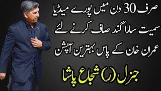 Imran Khan and Ahmad Shuja Pasha Can Bring Real Change