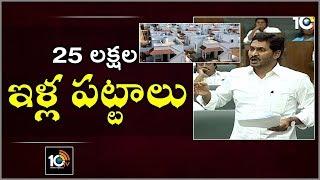 ఉగాది నాటికి 25 లక్షల ఇళ్ల స్థలాలు | YS Jagan Speaks On Land Registrations | AP Assembly