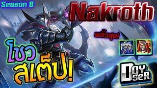 ROV:โชวสเต็ป Nakroth ของ Doyser ไต่แรงค์ ft.Remix,TLH #Nakroth