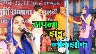 Sapna || Naukjhok || Pepsi, Jhandu || Haryanvi Ragni & Comedy || नोंकझोक || Patla Duppta Tera Muh