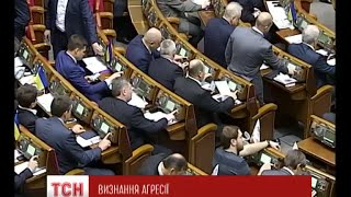 Верховна Рада проголосувала за відсіч збройній агресії РФ - (видео)