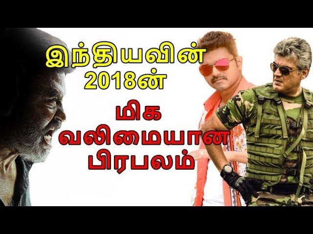 """ Rajini or  Vijay or Thala Ajith""  2018 ன் மிக வலிமையான பிரபலம் |  Thalapathy 62| Viswasam"