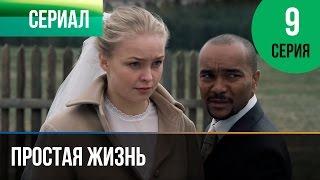 ▶️ Простая жизнь 9 серия - Мелодрама | Фильмы и сериалы - Русские мелодрамы