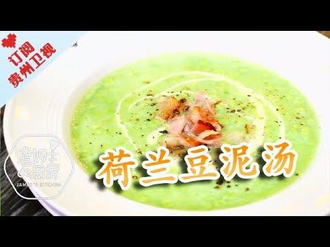 陸綜-詹姆士的廚房-20180515-荷蘭豆泥湯