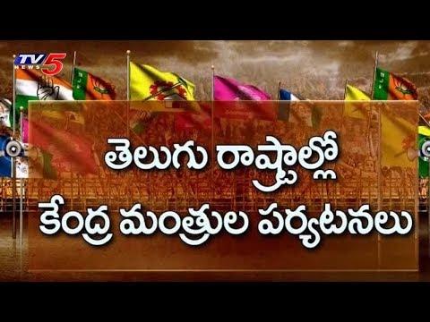 బీజేపీ 'ఎలక్షన్' ప్లాన్..! | AP BJP Election Strategy | Political Junction | TV5 News
