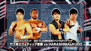 "【煽りVTR】 2017/2/19 ""INTO THE FIGHT 2017"" Konosuke Takeshita & Dick Togo vs HARASHIMA & KUDO"