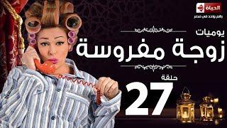 مسلسل يوميات زوجة مفروسة اوى - الحلقة السابعة والعشرون - Yawmiyat Zoga Mafrosa Awy