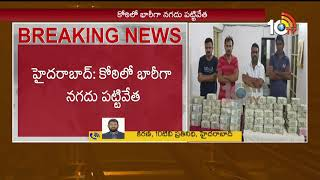 కోఠిలో భారీగా నగదును  పట్టుకున్న టాస్క్ ఫోర్స్ |  Huge Cash Caught by Police in #Koti