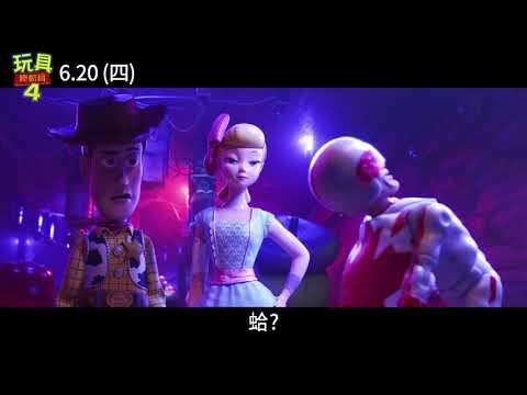 《玩具總動員4》精彩30秒 – 卡蹦篇 6月20日(四) 中英文版同步上映!