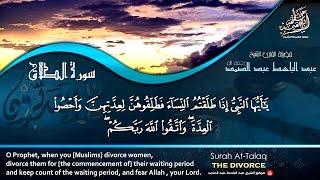 عبد الباسط عبد الصمد | سورة الطلاق - اقرأ واستمع | جودة عالية HD